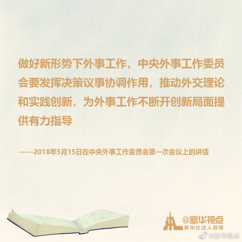 《习近平谈治国理政》第三卷金句之深入推进中国特色大国外交