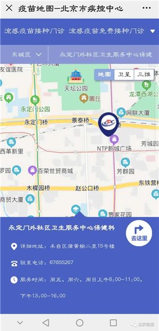 北京启动免费流感疫苗接种,疫苗接种地图已上线,庞星火提醒来了