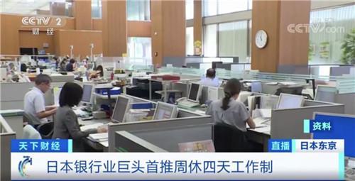 日本企业人均年收入降至28万元,银行推周休四天工作制,周休增加恐增加民众负担