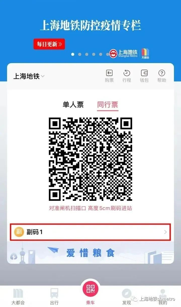 上海地铁可以刷支付宝吗(上海支付宝刷地铁用法)