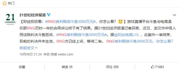 """RNG不再是""""合同的神""""?官司败诉被判赔偿斗鱼3000万"""