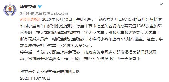 每经16点丨深圳部分商铺近期已启动小规模数字人民币测试;贵州毕节两客车追尾起火致7人身亡;网传男主播直播强奸未成年女性案告破