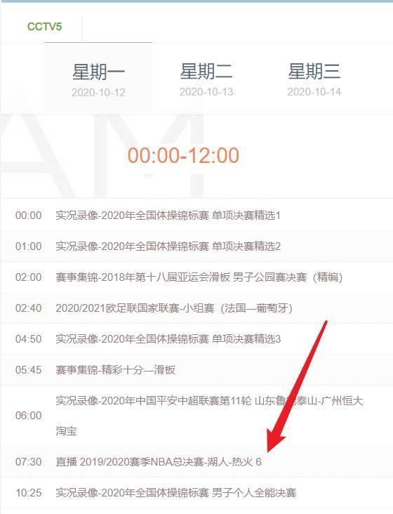 节目单:CCTV5将于明早继续直播NBA总决赛
