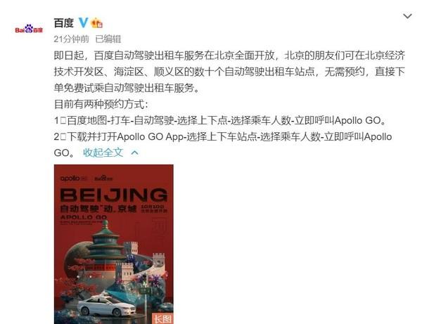 百度自动驾驶出租车服务在北京全面开放 可免费试乘