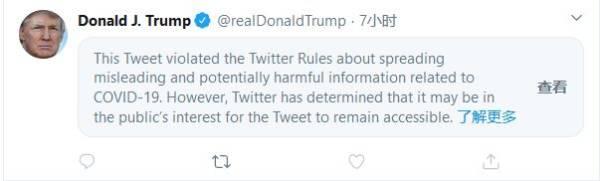 """特朗普发推称已""""免疫"""" Twitter将其标记为误导性言论"""