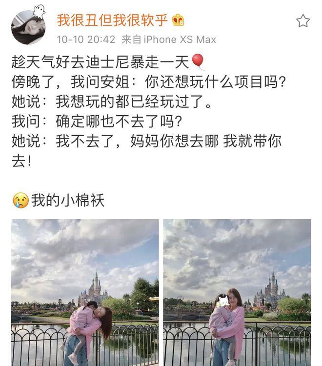 张子萱携女儿温馨逛游乐园 赞女儿安安为小棉袄