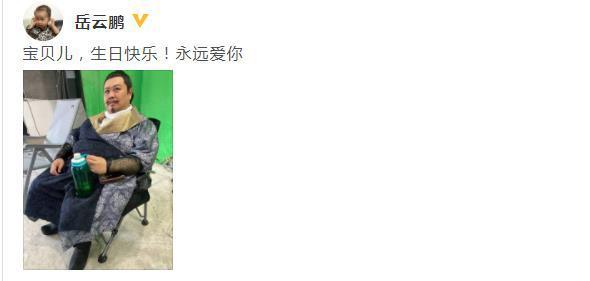 岳云鹏为孙越庆生 晒片场照:宝贝!永远爱你