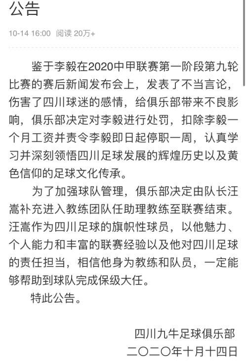 输球怪黄色球衣?得罪四川球迷后李毅遭俱乐部停职一周
