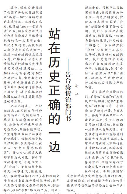 勿谓言之不预也!人民日报刊发《告台湾情治部门书》