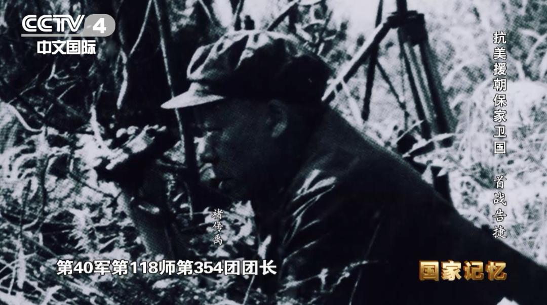 中央广电总台纪录片《抗美援朝保家卫国》第四集:志愿军入朝首战告捷