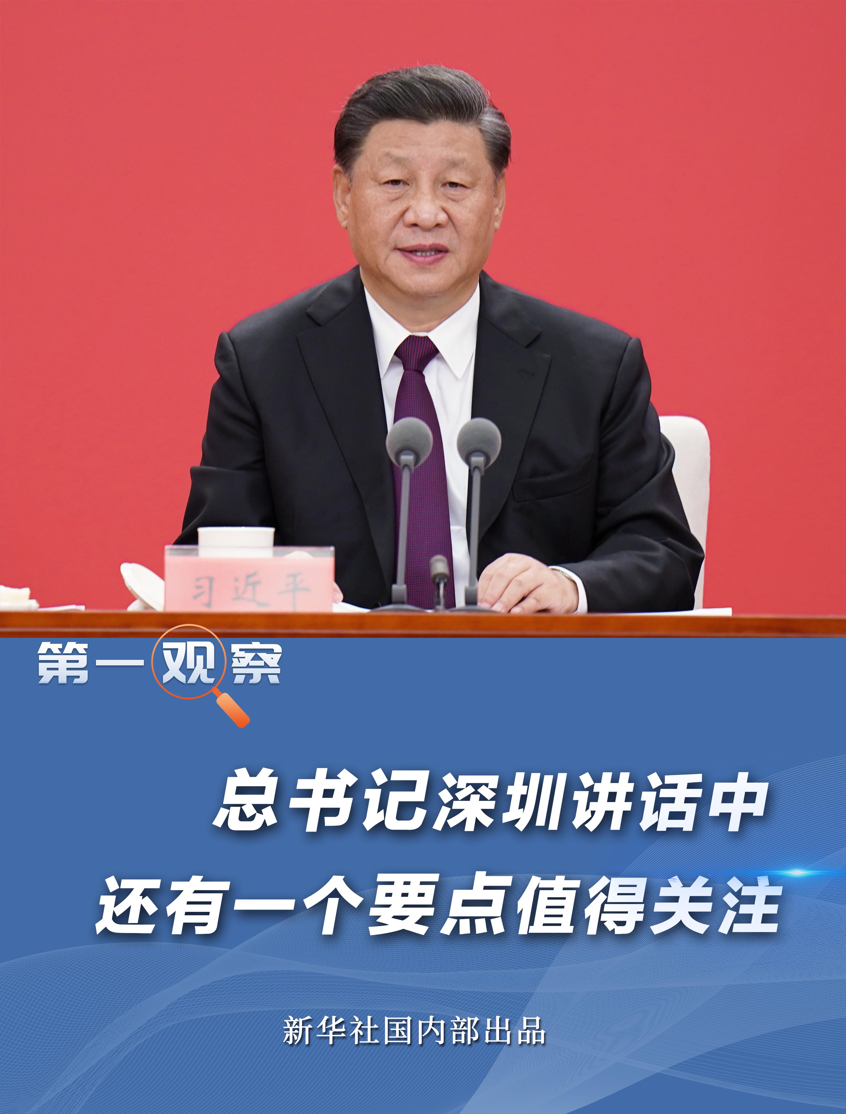 第一观察   总书记深圳讲话中,还有ζ 一个要点值得关注