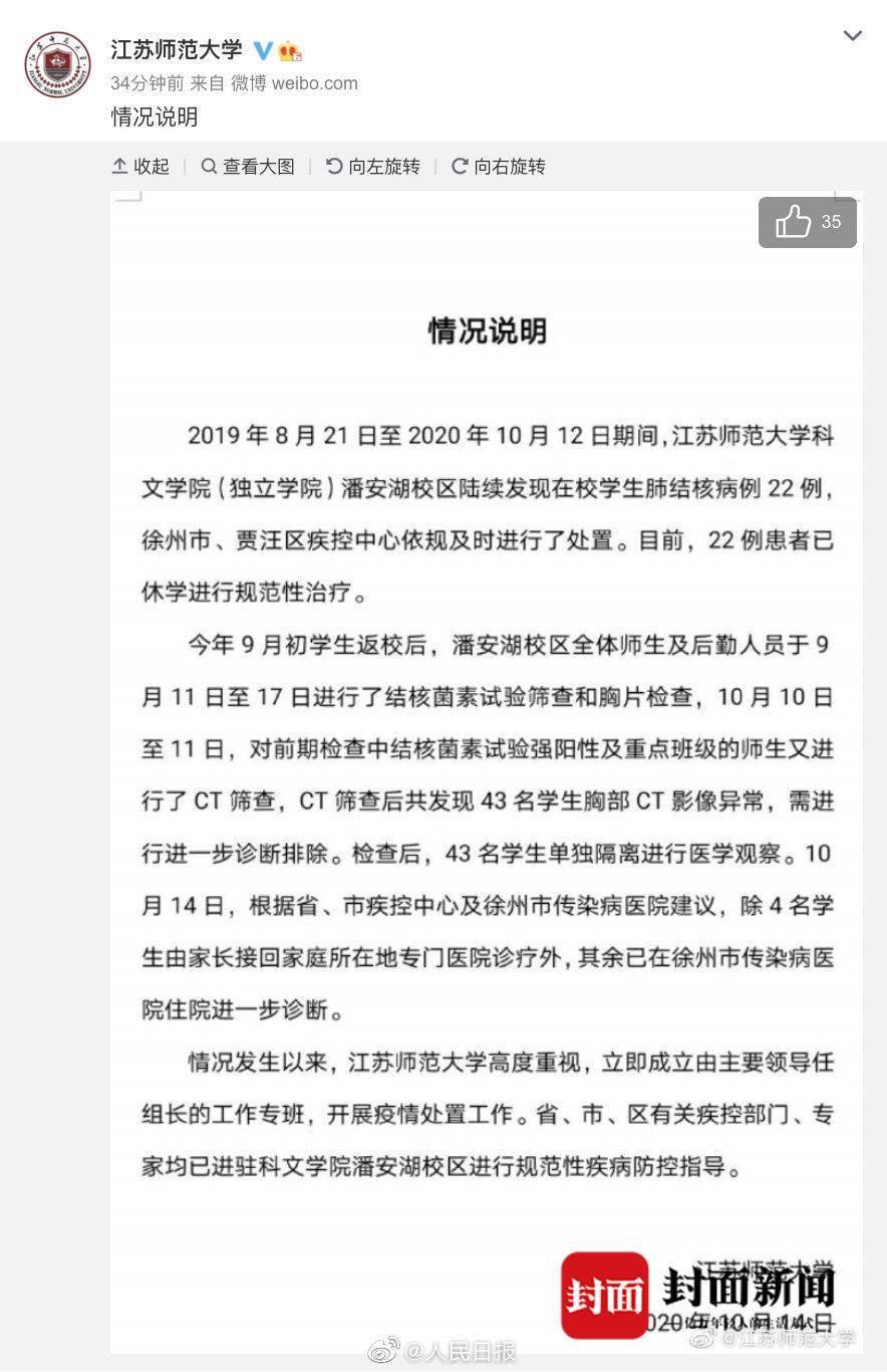 江苏师大学生网上爆料:官方通报后只停一节晚自习