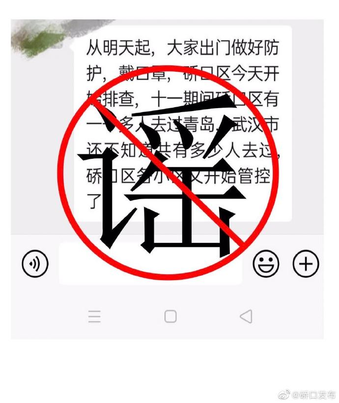 武汉硚口十一期间千人去过时时彩信誉平台?官方:197人,核酸均为阴性