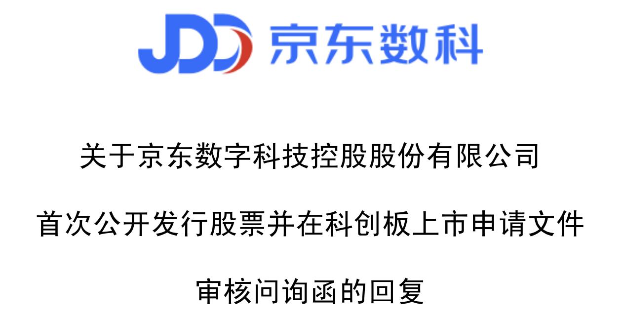 京东数科科创板首轮回复:刘强东为实控人 收入不依赖京】东 非金融控□ 股公司