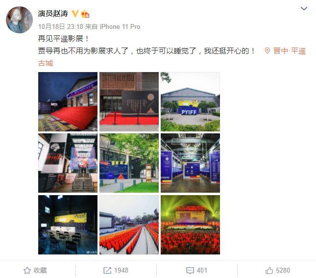 贾樟柯退出平遥电影展 妻子赵涛:再也不用求人了