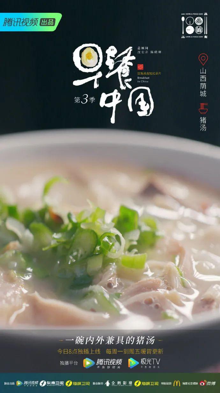 周间综艺速递||《早餐中国3》开播,解锁各地宝藏美食