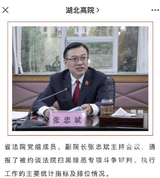 湖北高院副院长张忠斌办公室自杀 三天前曾主持会议