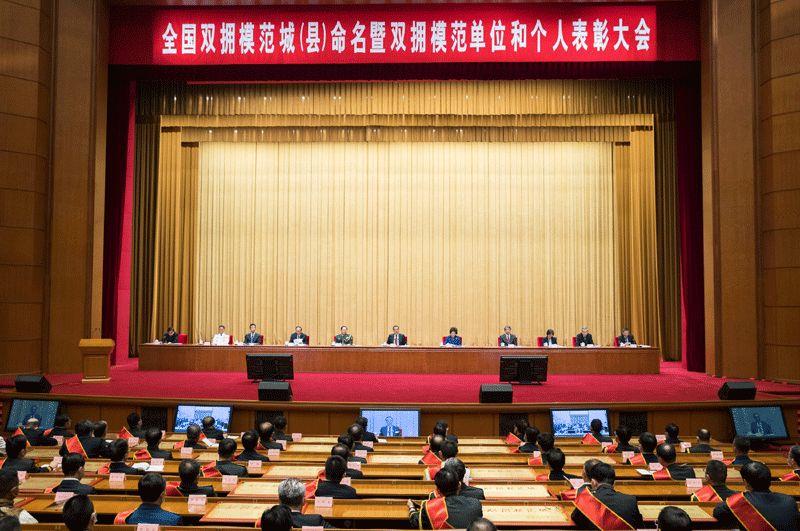 习近平会见全国双拥模范城(县)命名暨双拥模范单位和个人表彰大会代表