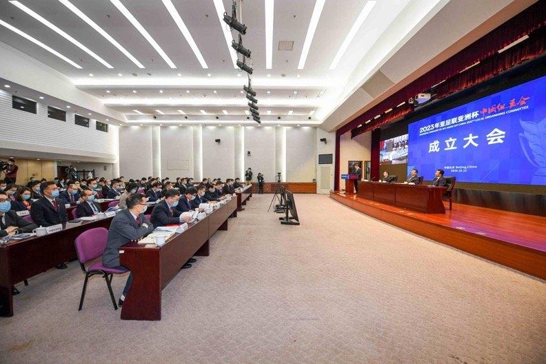 2023年亚足联亚洲杯中国组委会成立