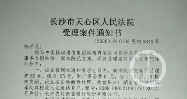 群发中秋聚会邀请短信失败,男子起诉中国移动索赔一元