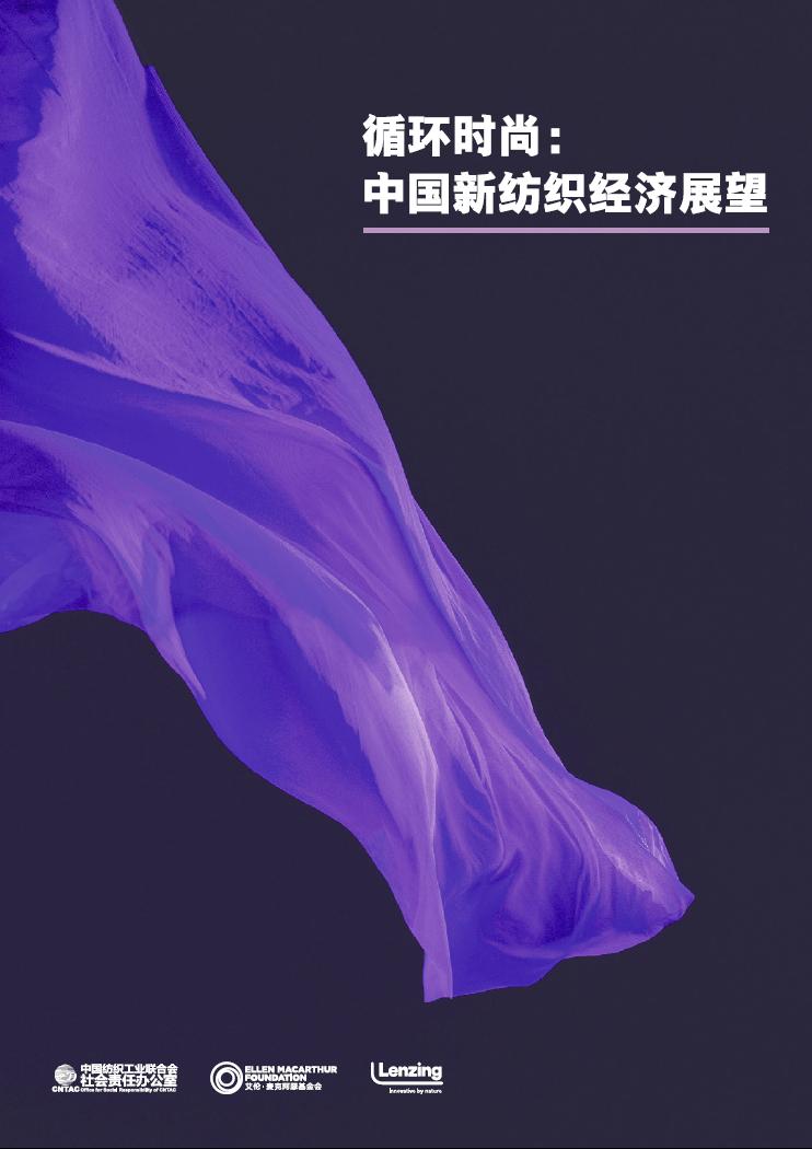 權威發布 |《循環時尚:中國新紡織經濟展望》發布,首份中國循環時尚產業報告推動行業循環發展