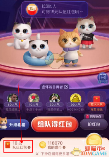 2020淘宝天猫双十一养猫组队怎么踢人 超级星秀猫踢人方法