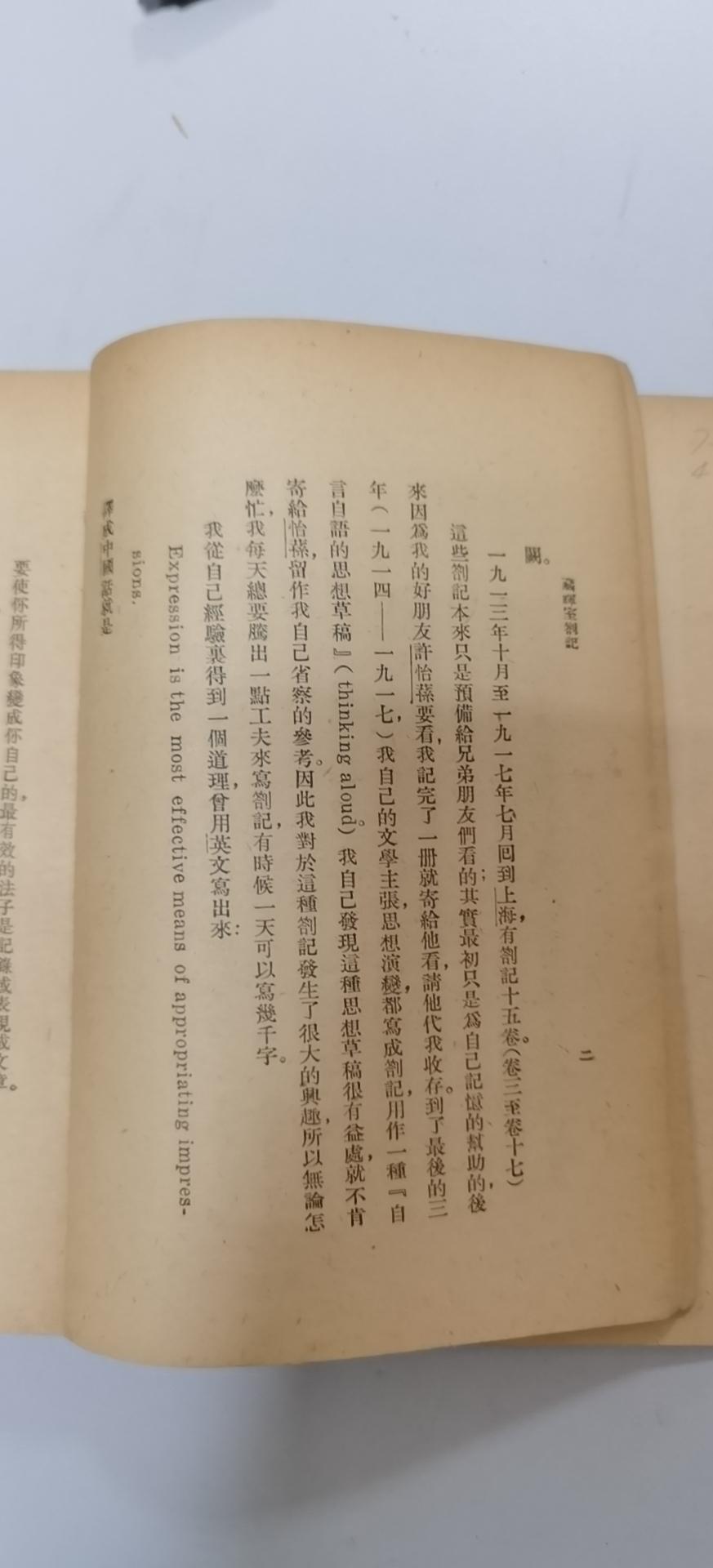 胡适手稿拍出天价嫡孙主张继承权,专业人士:需证拍品属遗产