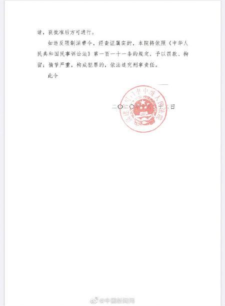 未履行法律义务 贵人鸟创始人林天福被限制消费