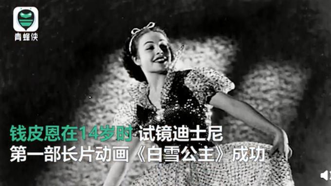 动画版白雪公主原型去世,这是她年轻时的照片,美了一辈子