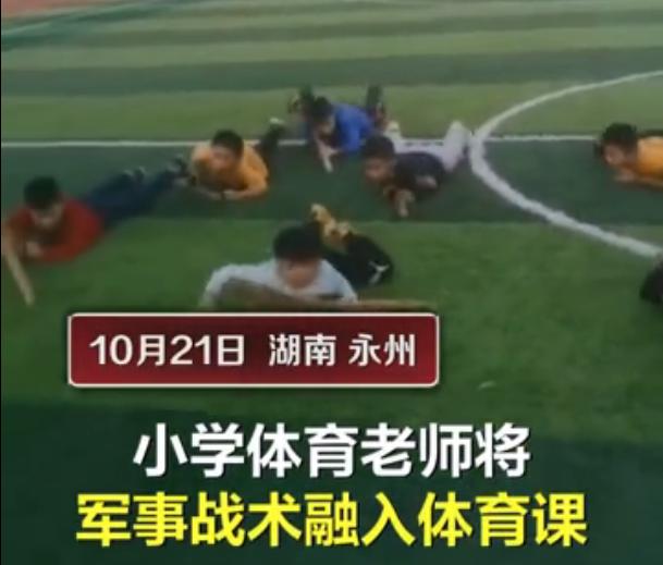 湖南一小学体育课改成军事课,学生喜欢得不想下课