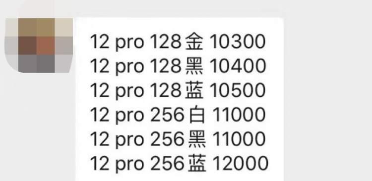 "iPhone12 系列发售首日,""黄牛""线上线下加价收购!部分热门款加价2000元"