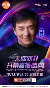 湖南卫视天猫双11开幕直播盛典首发阵容曝光 成龙宋茜王一博张杰惊喜加盟