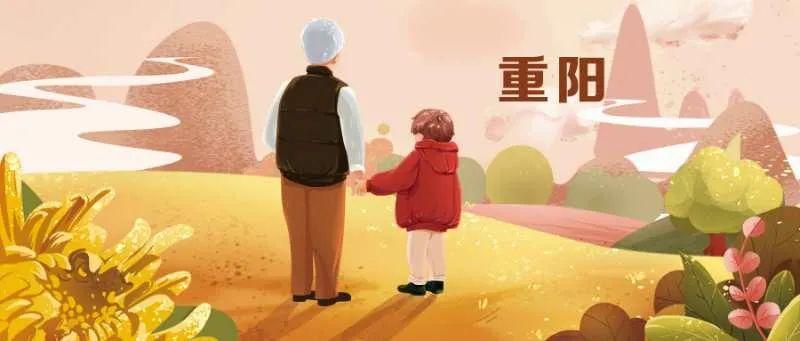 重阳佳节,愿您安康