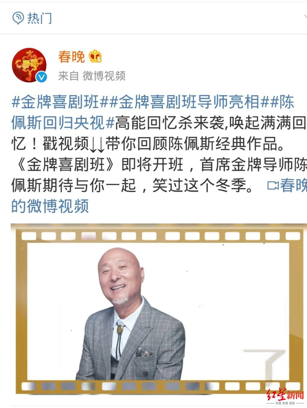 《金牌喜剧班》公布首位导师 陈佩斯重返央视