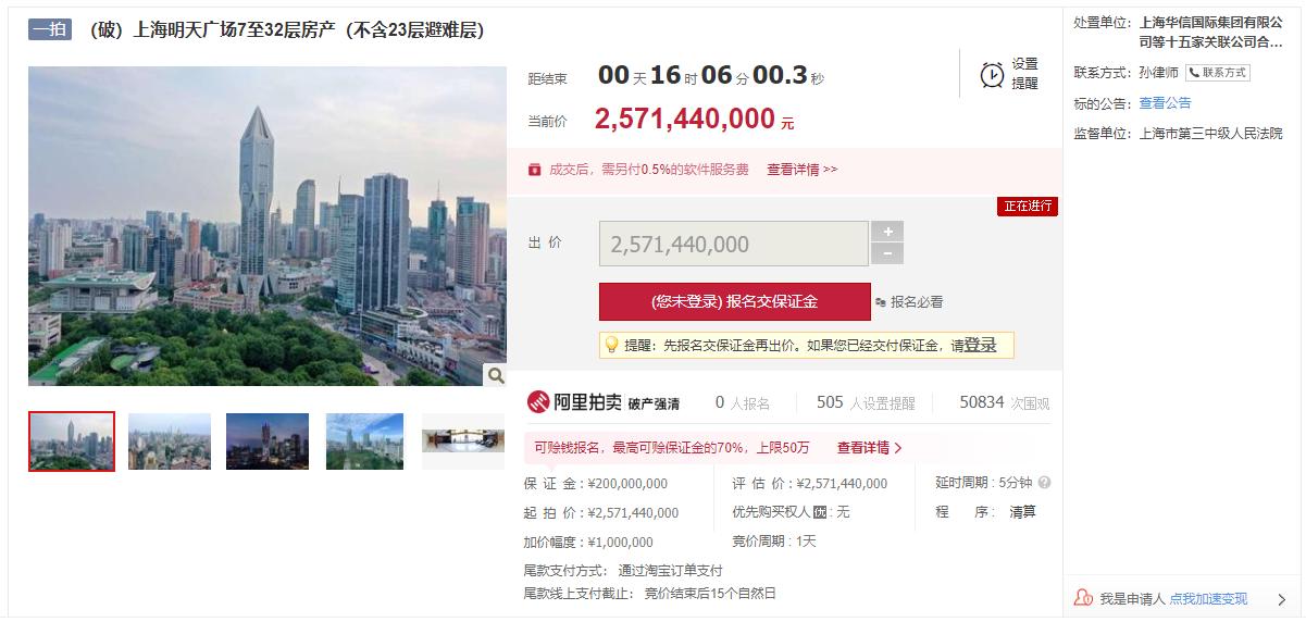 这座上海核心地段大楼时隔10年再次拍卖