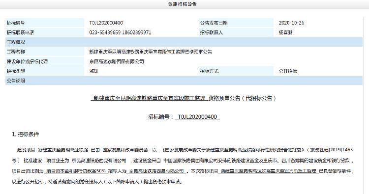 重庆警方摧毁2个特大跨国绑架勒索犯罪集团 现场解救人质7名 | 渝昆高铁重庆至宜宾段12月21日开工