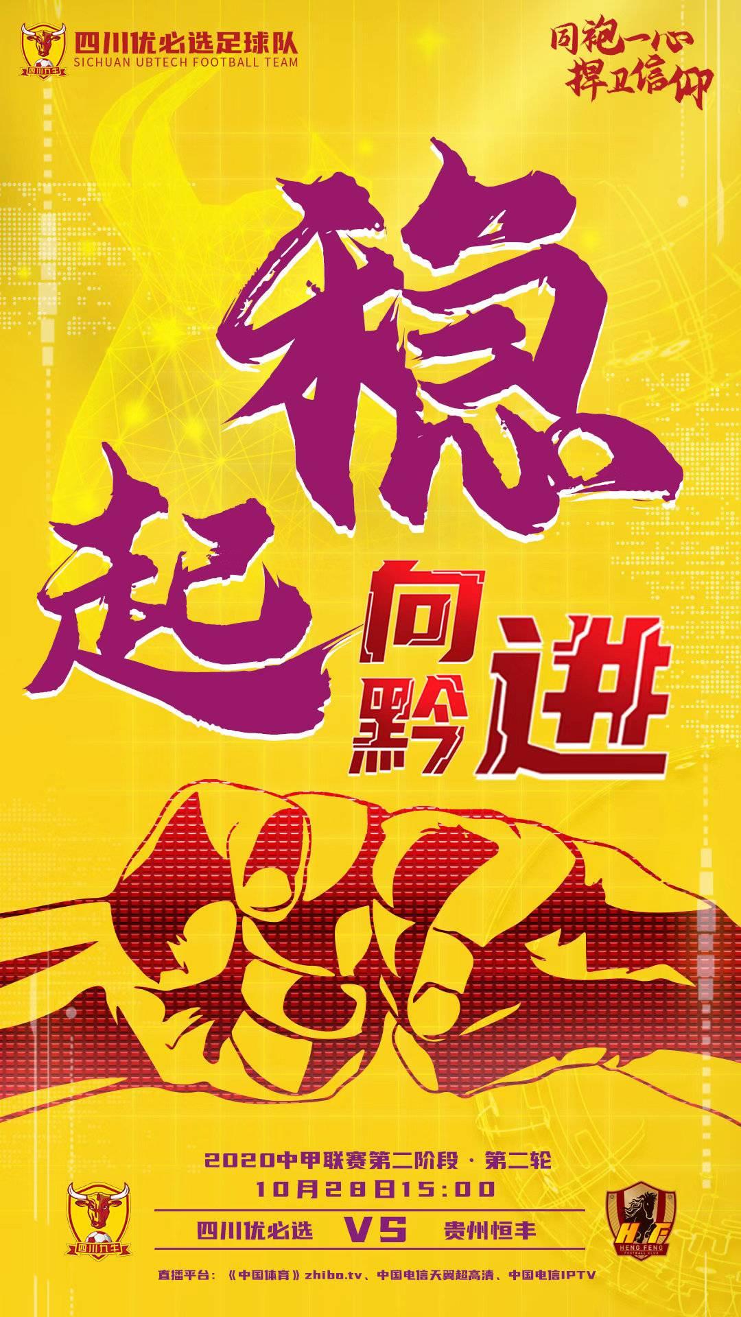 """微调球衣配色""""向黔进""""四川优必选28日保级战对阵贵州恒丰"""