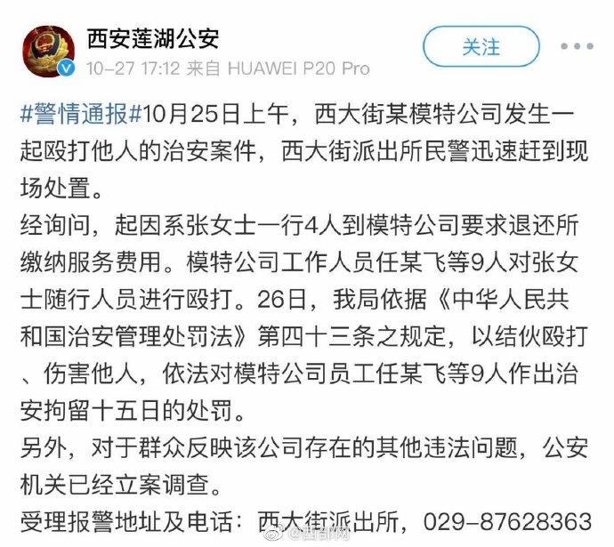 西安一模特公司诱导大学生网贷并围殴家属 警方:9人拘留十五日