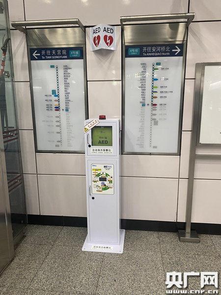 2022年底,北京市所有轨道交通车站将配置AED设备,目前配置与培训情况如何?