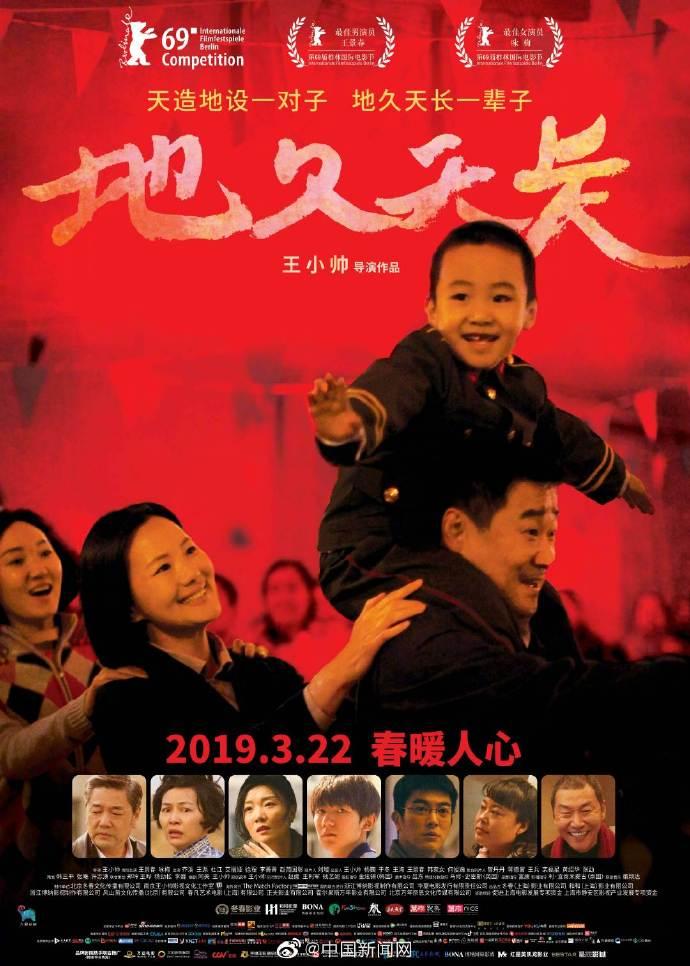 第14届亚洲电影大奖公布 易烊千玺、周冬雨获奖