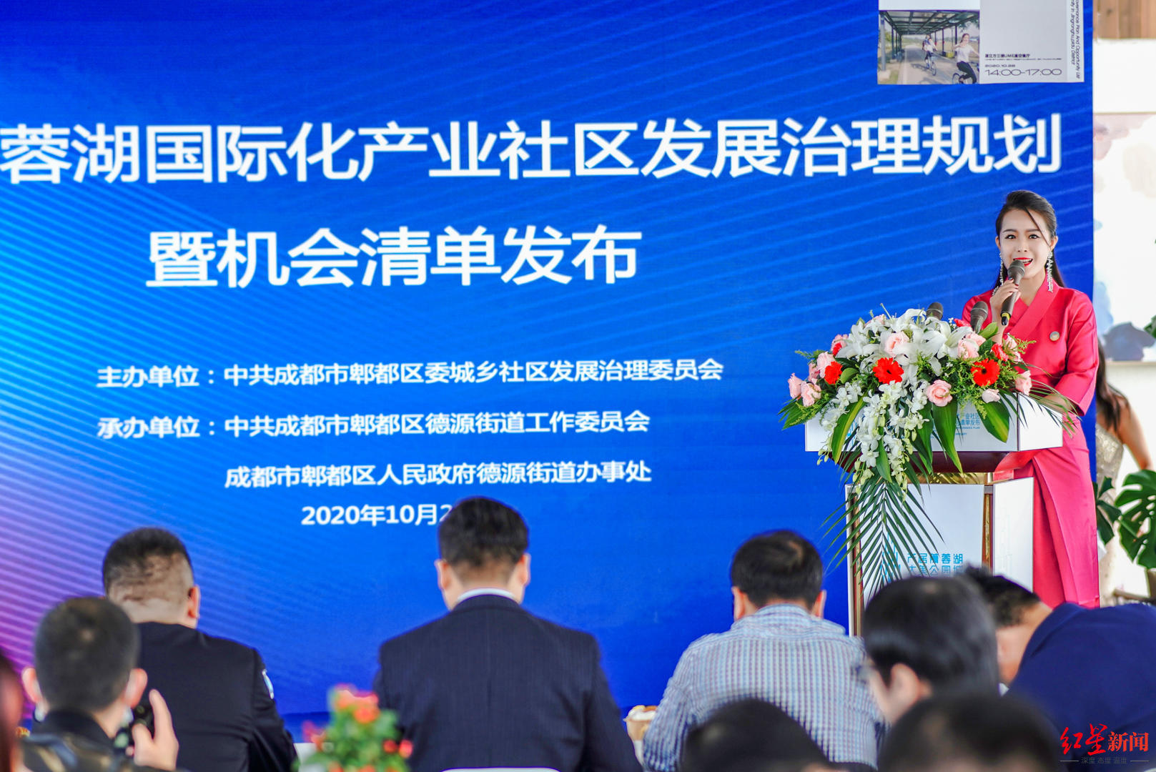 """冯家妹""""代言""""成都郫都区发商业机会清单 邀你共建菁蓉湖产业社区"""