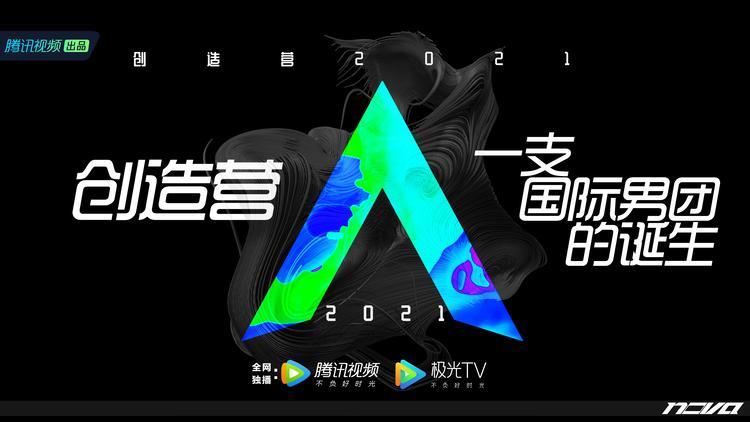 """腾讯马延琨:2021年综艺,无""""天选"""",不""""躺赢"""""""
