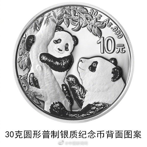 央行将发行2021版熊猫金银纪念币 想不想要?