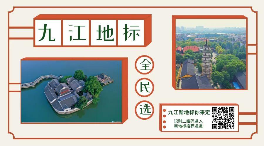 九江早安·2020年10月29日新闻早班车