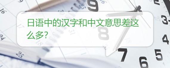 日语中的汉字和中文意思差这么多?