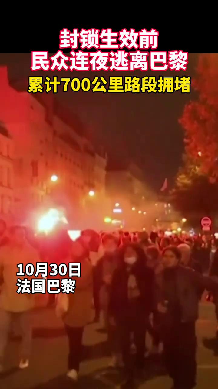 法国封锁的当晚,大批民众试图在宵禁前离开巴黎,造成严重拥堵