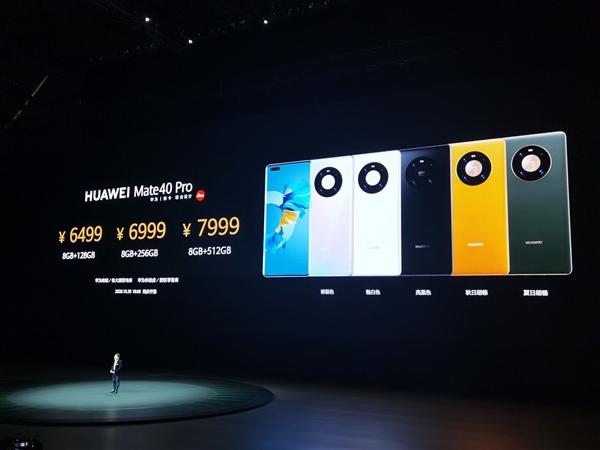Mate40全系价格公布:4999元起、保时捷设计典藏版13999元