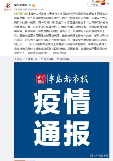 潍坊安丘发布关于请有关市民自觉进行核酸检测的通告
