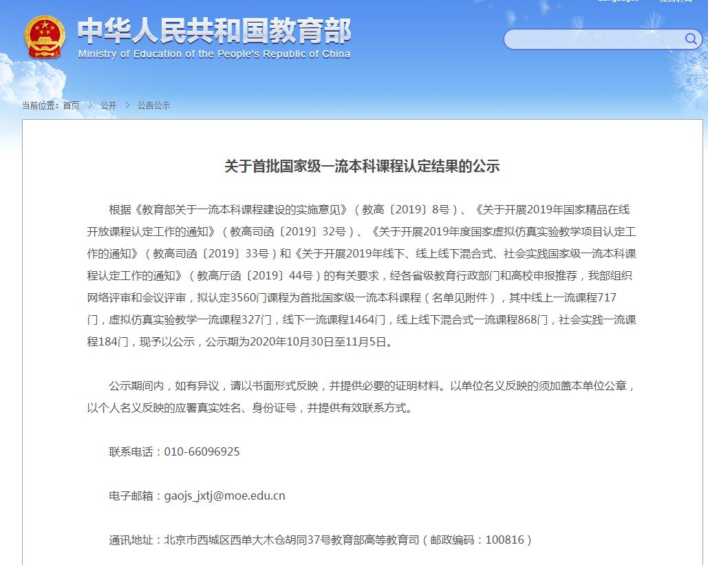 教育部公示首批国家级一流本科课程,湖南这些高校入选