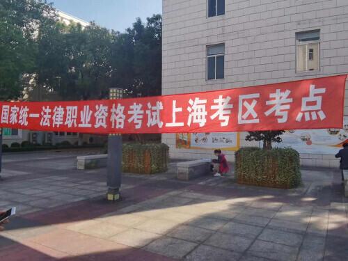 今天上海近3万人参加法考比去年多20%,最年长考生72岁